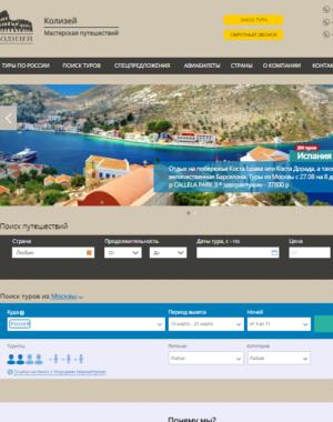 Туристическая Фирма, 5 шаблонов сайтов. CMS MODX. №23