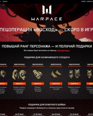 Лендинг для игры Warface, (html+css) №25
