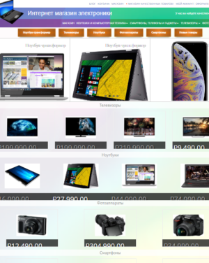 Интернет магазин электроники. CMS WordPress. №9.40